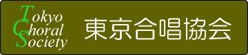 東京合唱協会