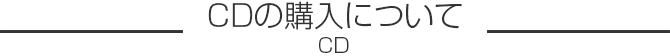 CDの購入について