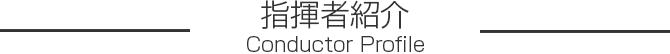 指揮者紹介