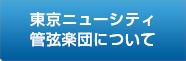 東京ニューシティ管弦楽団について