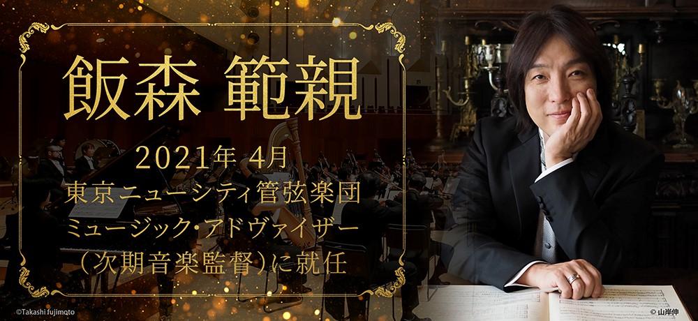 東京ニューシティ管弦楽団