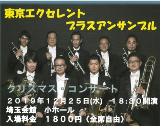 東京エクセレントブラス2