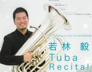 Tuba若林さん2