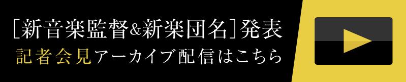新音楽監督&新楽団名発表LIVE